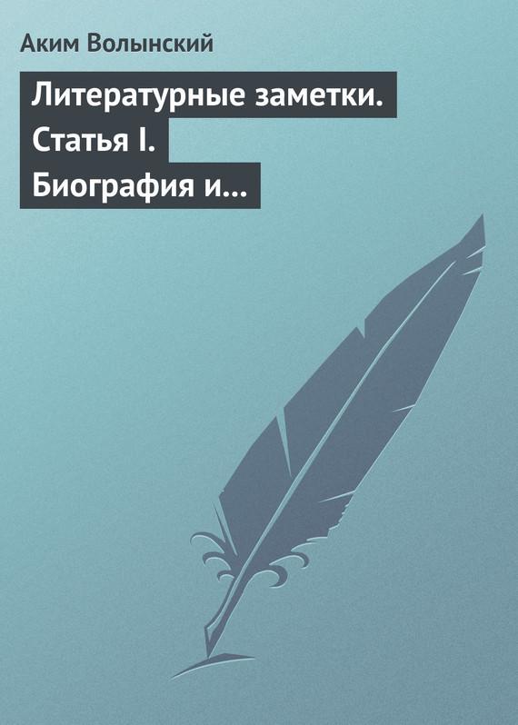 Литературные заметки. Статья I. Биография и общая характеристика Писарева