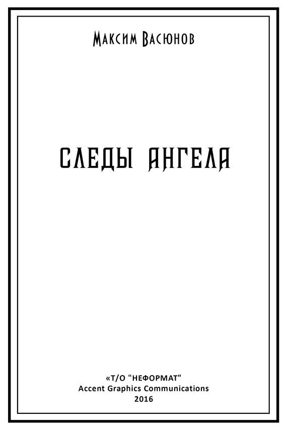 Следы ангела (сборник)