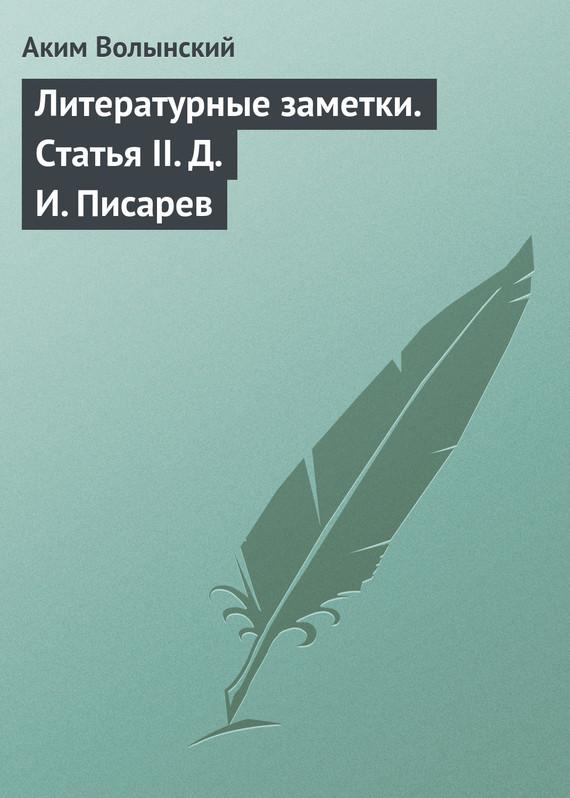 Литературные заметки. СтатьяII. Д.И.Писарев