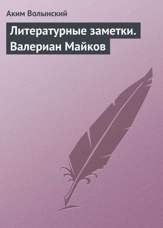 Литературные заметки. Валериан Майков