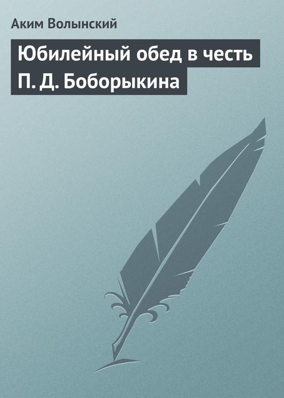 Юбилейный обед в честь П. Д. Боборыкина