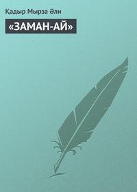 Әли, Қадыр Мырза  - «ЗАМАН-АЙ»