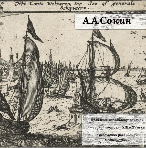 Скачать Проблемы западноевропейской морской торговли XIII XV века в освещении российской медиевистики быстро