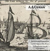 Сокин, А. А.  - Проблемы западноевропейской морской торговли XIII – XV века в освещении российской медиевистики