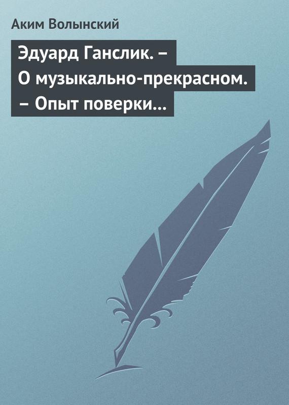 Эдуард Ганслик.– О музыкально-прекрасном.– Опыт поверки музыкальной эстетики