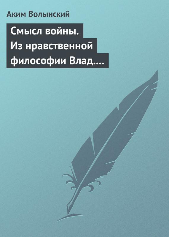Смысл войны. Из нравственной философии Влад. С. Соловьева