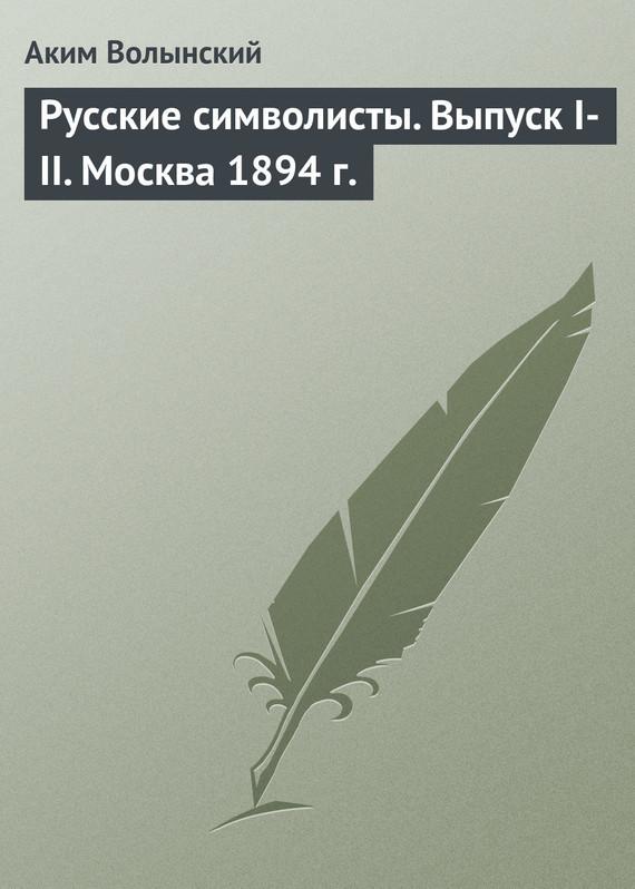 Русские символисты. Выпуск I-II. Москва 1894 г.