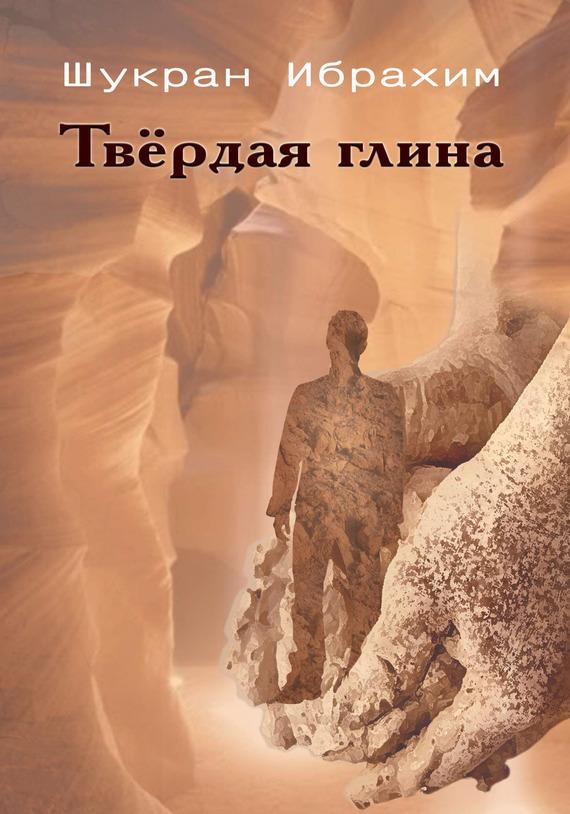 Шукран Ибрахим Твёрдая глина андрей тычина украина запад восток путеводитель