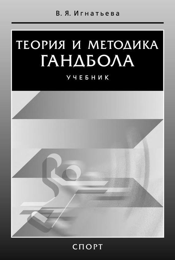 Валентина Игнатьева - Теория и методика гандбола