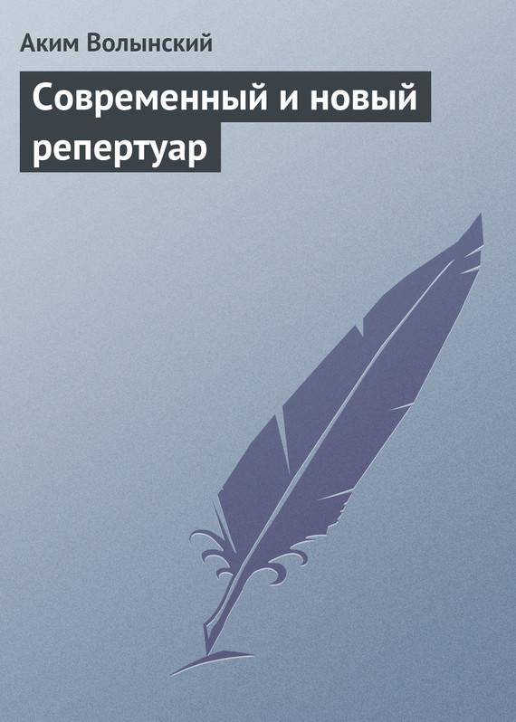 Аким Волынский бесплатно