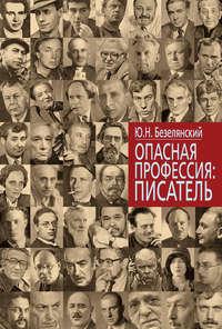 Безелянский, Юрий  - Опасная профессия: писатель