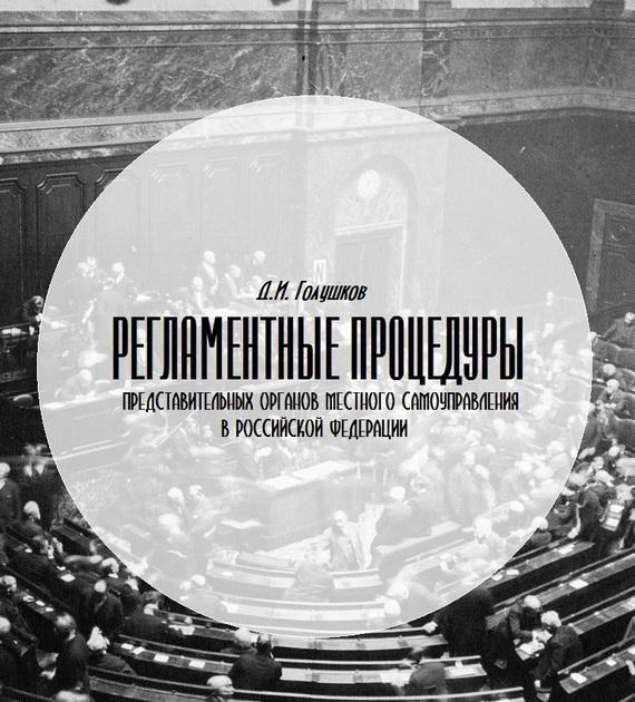 Регламентные процедуры представительных органов местного самоуправления в Российской Федерации происходит романтически и возвышенно