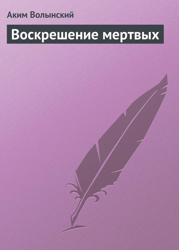 яркий рассказ в книге Аким Волынский