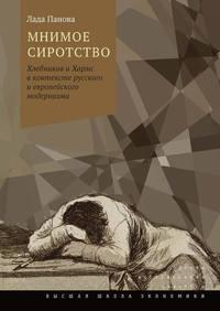 Панова, Лада  - Мнимое сиротство. Хлебников и Хармс в контексте русского и европейского модернизма