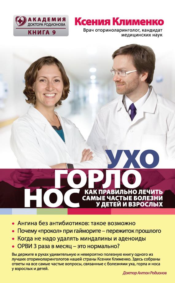 Ксения Клименко - УХОГОРЛОНОС. Как правильно лечить самые частые болезни у детей и взрослых