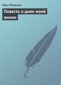 Вольнов, Иван  - Повесть о днях моей жизни