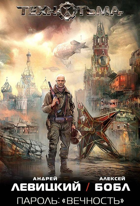 Андрей Левицкий Пароль: «Вечность» мишель смарт замужем за врагом