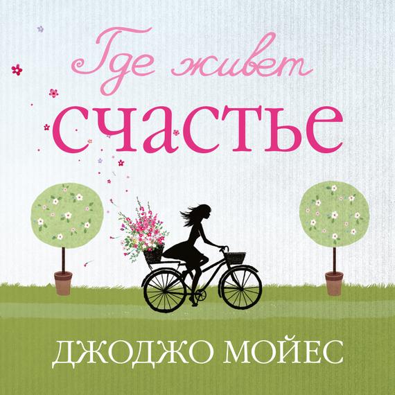 Обложка книги Где живет счастье, автор Джоджо Мойес