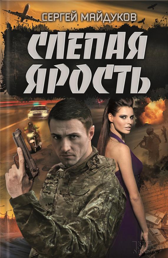 Сергей Майдуков Слепая ярость сергей майдуков родная кровь