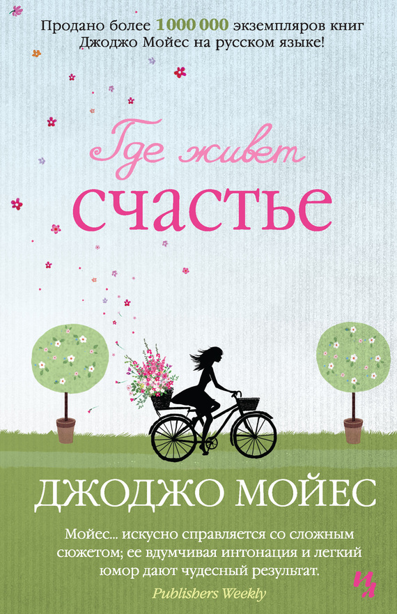 Обложка книги Где живет счастье, автор Мойес, Джоджо