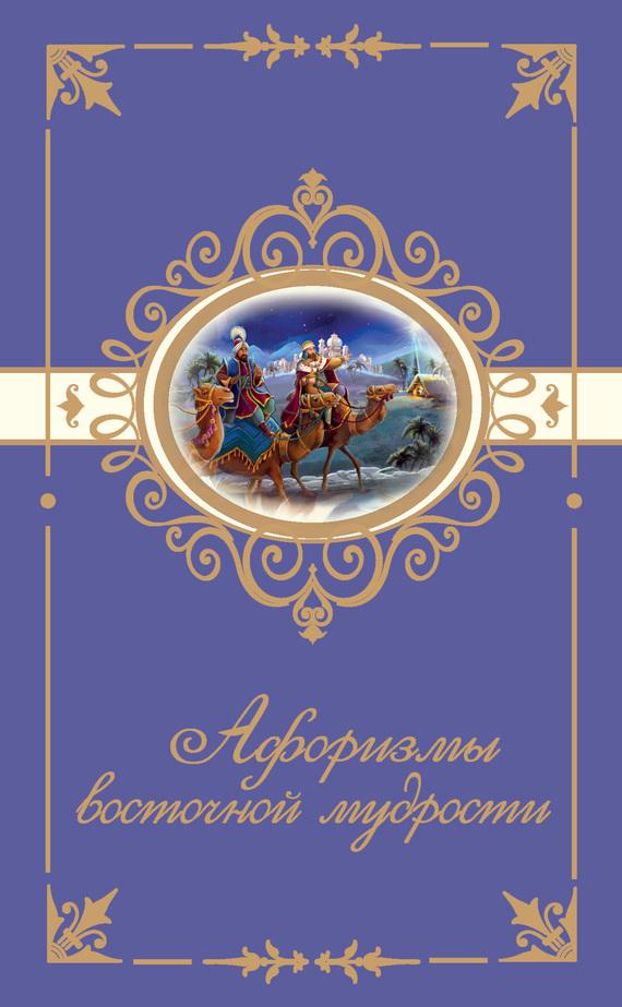 Н. Богданова - Афоризмы восточной мудрости