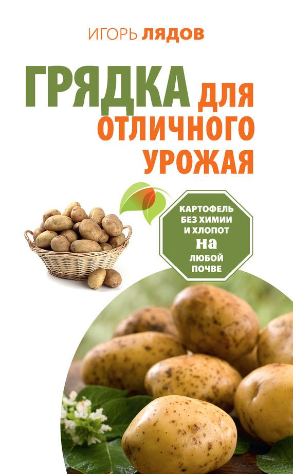 Игорь Лядов бесплатно
