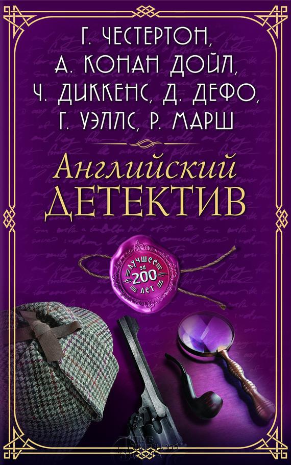 Английский детектив. Лучшее за 200 лет происходит романтически и возвышенно