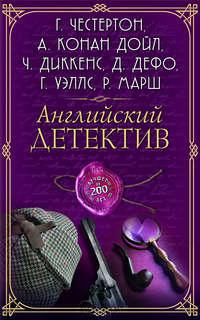 авторов, Коллектив  - Английский детектив. Лучшее за 200 лет (сборник)