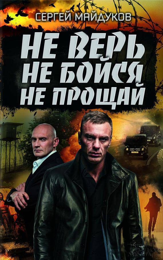 Сергей Майдуков Не верь, не бойся, не прощай не верь не бойся не прощай