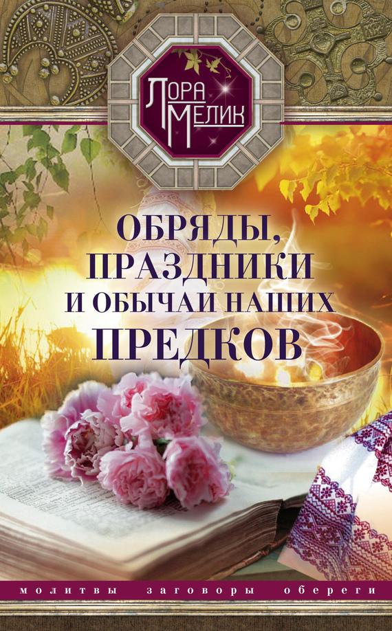 Русские народные обычаи и гадания