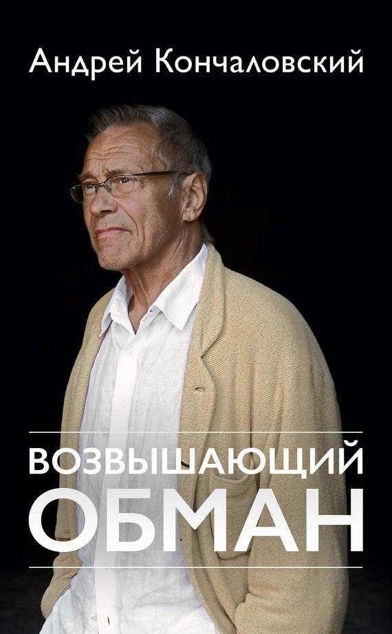 Андрей Кончаловский - Возвышающий обман