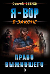 Зверев, Сергей  - Право выжившего