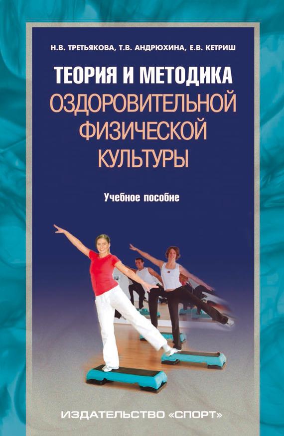 Т. В. Андрюхина Теория и методика оздоровительной физической культуры