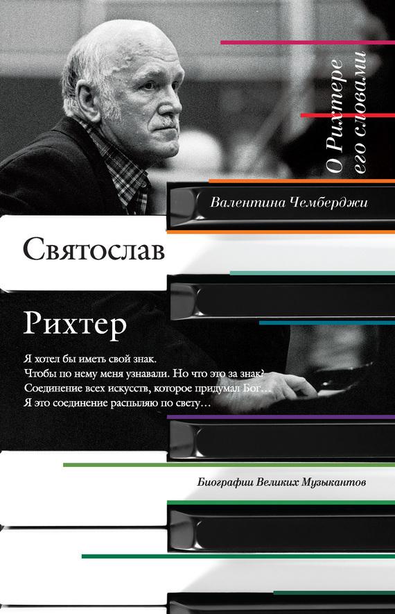 Валентина Чемберджи О Рихтере его словами