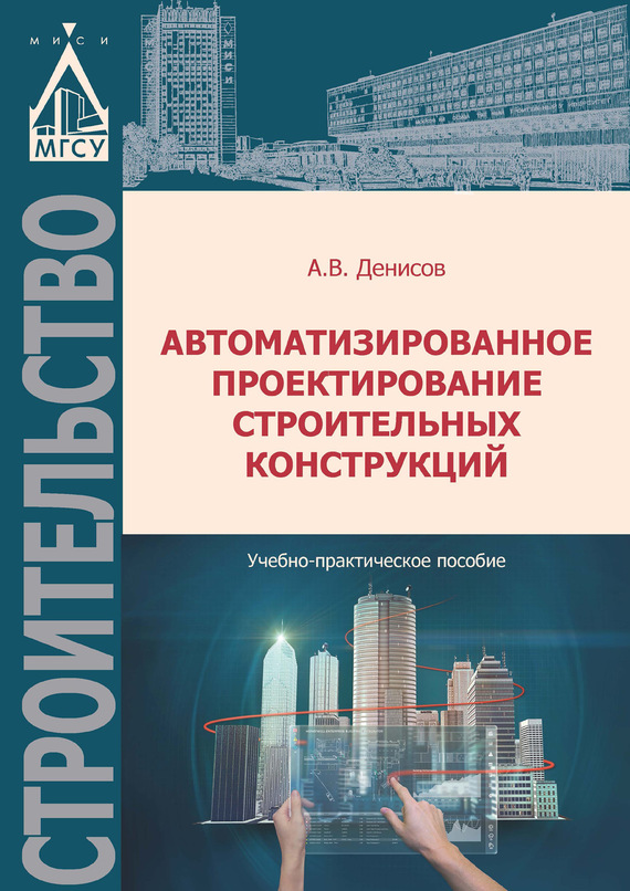 А. В. Денисов Автоматизированное проектирование строительных конструкций
