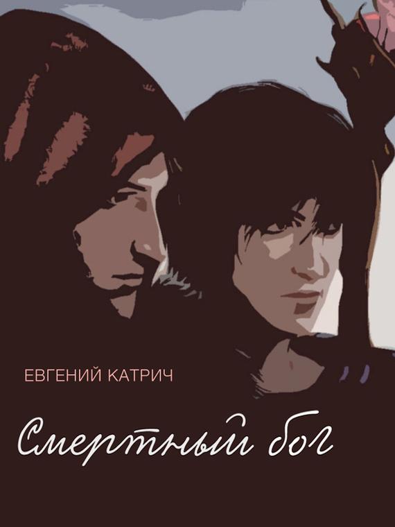 Евгений Катрич - Смертный бог…