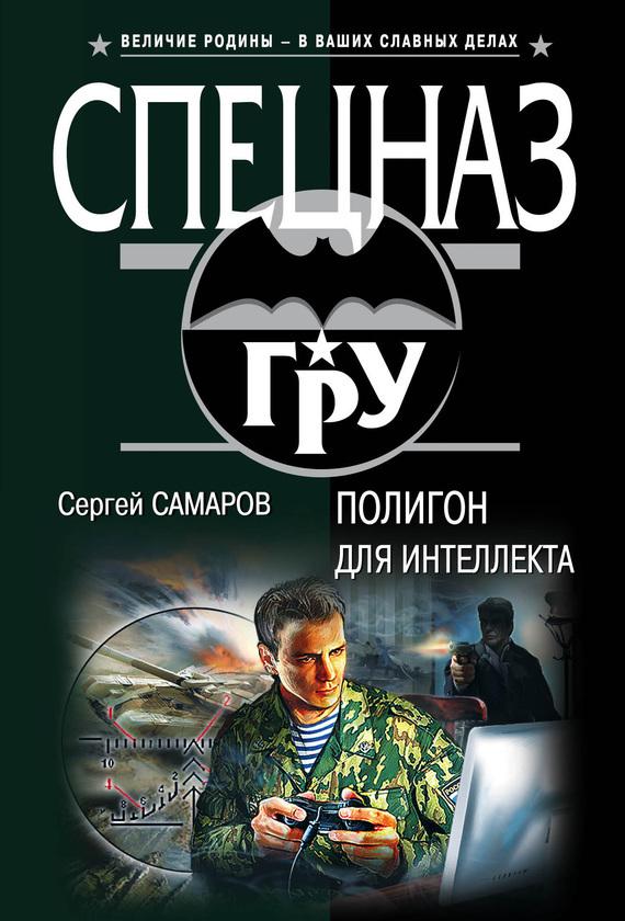 Сергей Самаров Полигон для интеллекта сергей самаров возраст гнева
