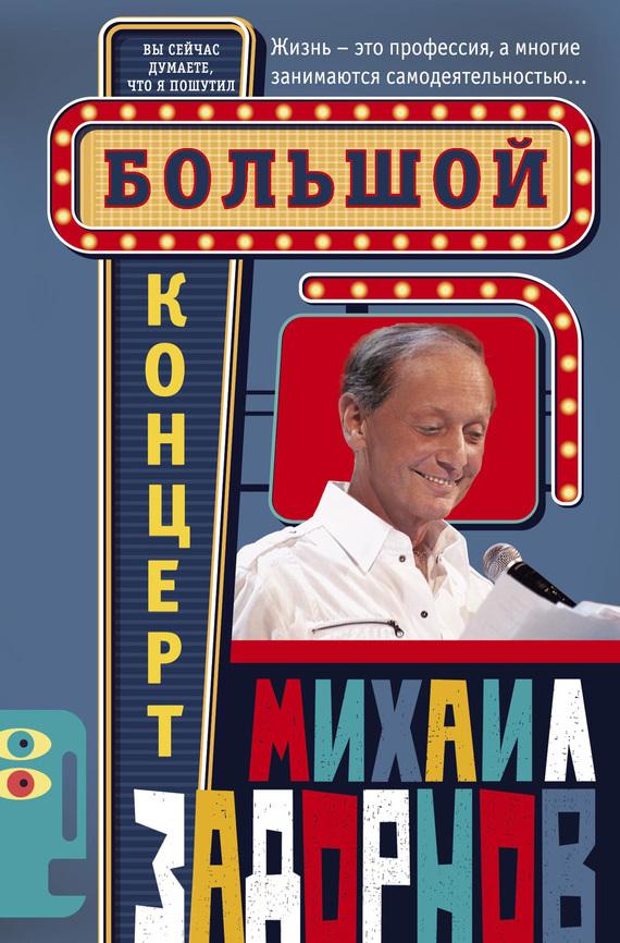 захватывающий сюжет в книге Михаил Задорнов