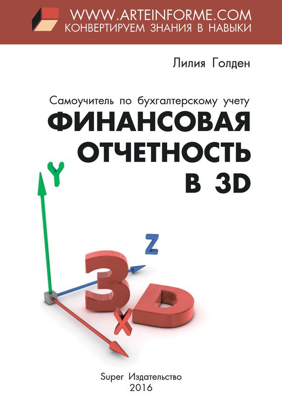 Финансовая отчетность в 3D ( Лилия Голден  )