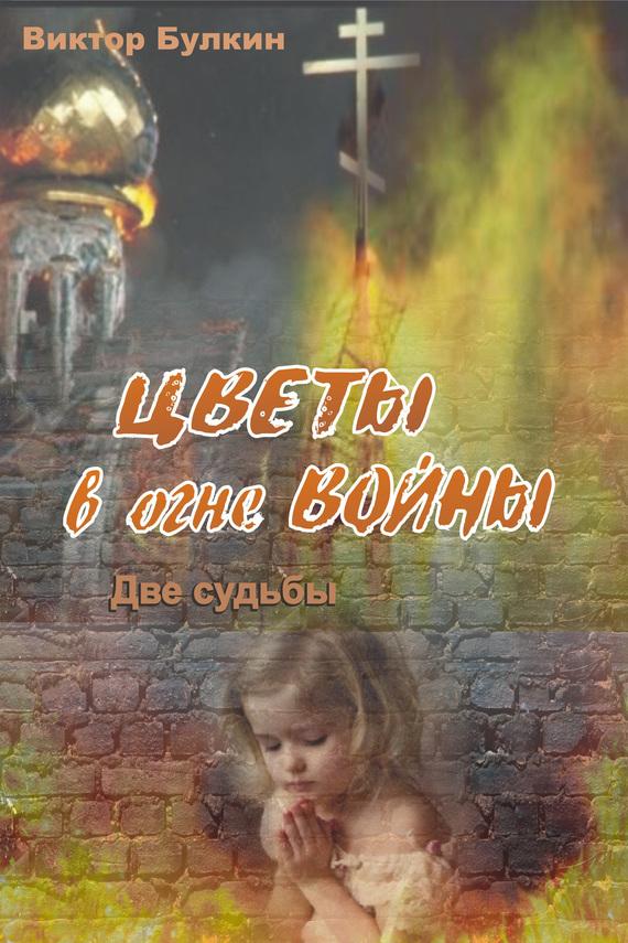 Виктор Булкин - Цветы в огне войны