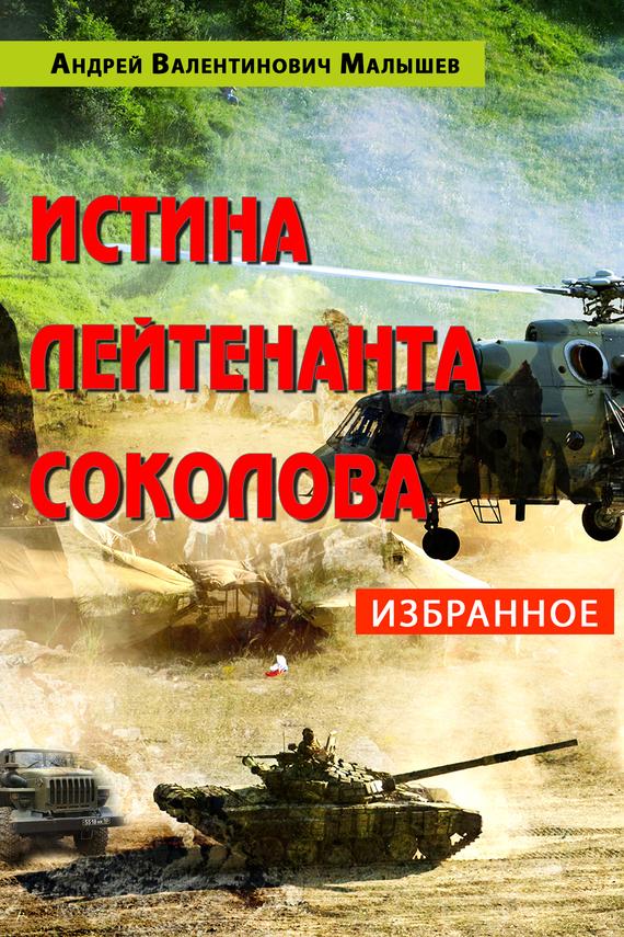 Андрей Малышев - Истина лейтенанта Соколова: Избранное