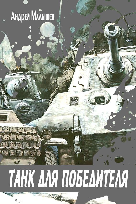 Андрей Малышев - Танк для Победителя