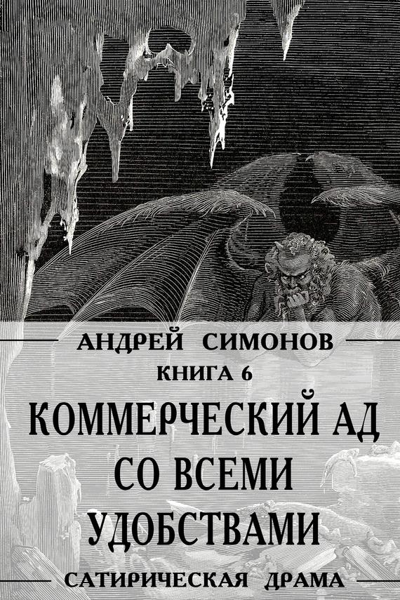 Андрей Симонов Коммерческий ад со всеми удобствами под названием «Райский уголок» виктор халезов увеличение прибыли магазина