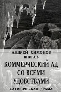 Симонов, Андрей  - Коммерческий ад со всеми удобствами под названием «Райский уголок»