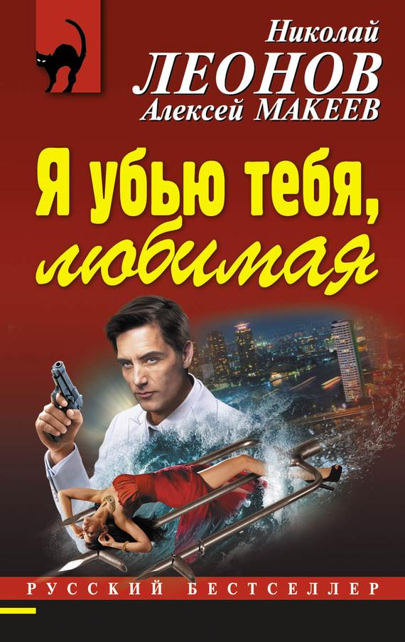 Николай Леонов Я убью тебя, любимая николай леонов эхо дефолта