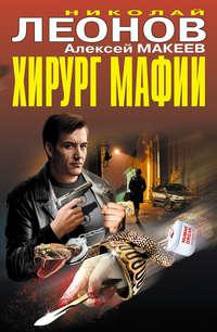 Леонов, Николай  - Хирург мафии (сборник)