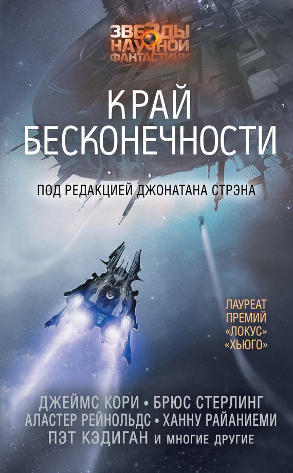 Кристин Кэтрин Раш Край бесконечности (сборник)