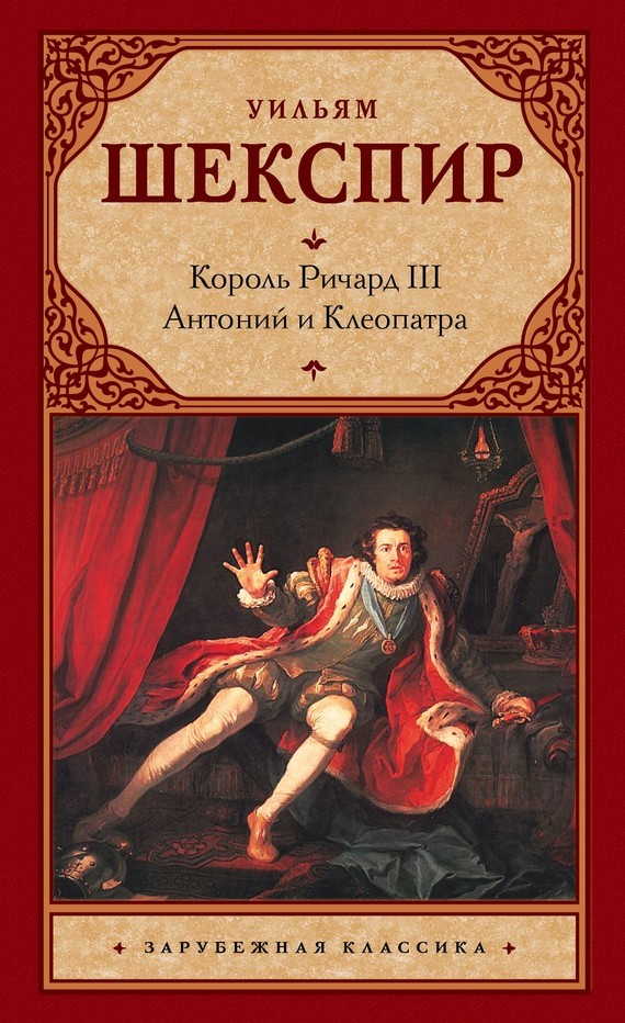 Уильям Шекспир Король Ричард III. Антоний и Клеопатра уильям шекспир король ричард iii антоний и клеопатра