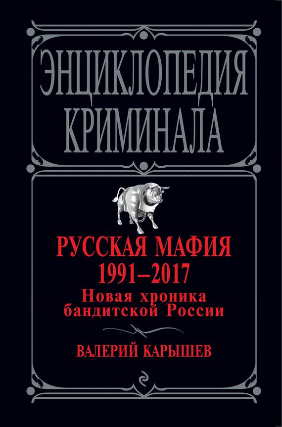 Валерий Карышев бесплатно