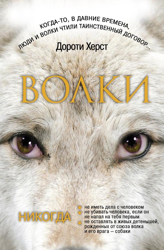 Дороти Херст - Волки: Закон волков. Тайны волков. Дух волков (сборник)
